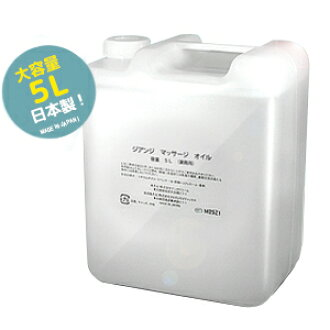 High capacity! Salon for professional massage oil 4.5 L no colorant, fragrance-free 10P040oct13