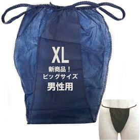 NEW メンズサイズ ペーパーTバック XL 100枚入り 男性用 ネイビー色 使い捨て紙ショーツ ビッグサイズ ペーパーショーツ