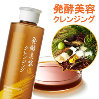 XIBA Bisao Fermented Cleansing Essence None-oil type