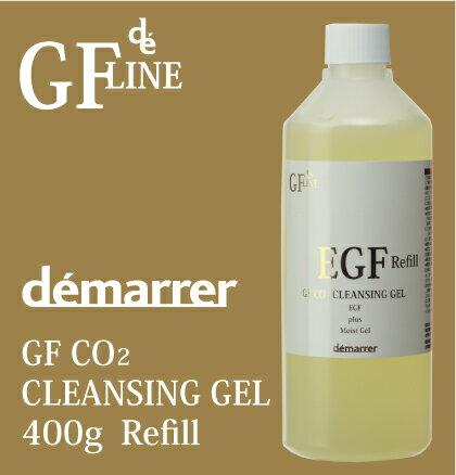 【即納/あす楽/代引不可】demarrer デマレ GF炭酸クレンジングジェル 400g レフィル 詰替用EG 炭酸クレンジング処方成分そのまま