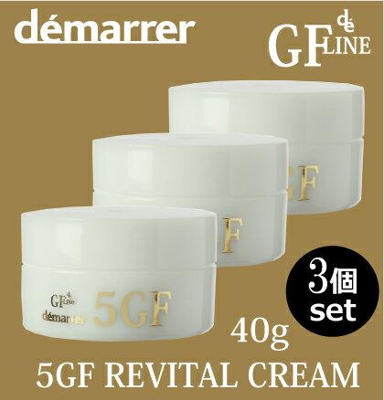demarrer デマレ【3個セット】5GFリバイタクリーム 40gノーベル賞受賞成分W配合!送料無料