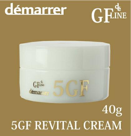 【即納/あす楽/代引不可】demarrer デマレ5GFリバイタクリーム 40g処方・成分そのまま 5Gリバイタクリーム