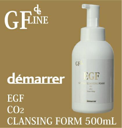 【即納/あす楽/代引不可】demarrer デマレGF 炭酸洗顔フォーム 500ml 業務用処方成分・製造工場そのままEG炭酸洗顔フォーム