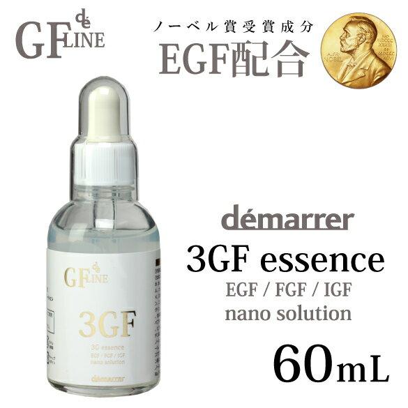 【即納/あす楽/代引不可】期間限定特価demarrer デマレ3GFエッセンス 60mL3種類のグロスファクター EGF、IGF-2、aFGFを配合