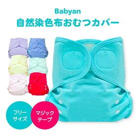 ★Babyan★自然染色布おむつカバー・フリーサイズ【マジックテープタイプ】
