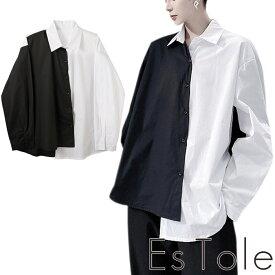 【送料無料】EsTole モノクロアシメシャツ バイカラーシャツ アシンメトリーシャツ 変形 無地 トップス ゆったり 長袖シャツ きれいめ ゴシックシャツ メンズ モード系 ストリート 個性的 原宿系 エストール