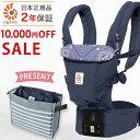 【日本正規品】エルゴ 抱っこ紐 アダプト 新生児から使える【2年保証】【最新ウエストベルト付】【SG認定】Ergobaby a…