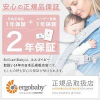 エルゴベビー日本正規販売店安心の2年保証