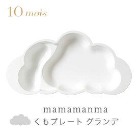 10mois ディモワmamamanma マママンマ くもプレート グランデ / ホワイト【ベビー 食器】【キッズ 食器】【お食事グッズ】【離乳食 食器】【ギフト】【日本製】【ディモア】【即納】
