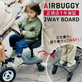 エアバギー AirBuggy2WAY BOAD ツーウェイボード【正規保証1年】【ベビーカー ステップ】【ベビーカー】【バギー】【2wayボード】【ベビーカーオプション】【ベビーカー 二人乗り】【ベビーカーアクセサリー】