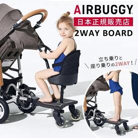 エアバギー AirBuggy2WAY BOAD ツーウェイボード【正規保証1年】【ベビーカー】【バギー】【2wayボード】【ベビーカーオプション】【ベビーカー 二人乗り】【ベビーカーアクセサリー】【ベビーカー用 ステップ】【即納】