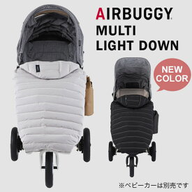 エアバギー AirBuggy マルチライトダウン グレージュ / ブラック 【エアバギー ダウンケット】【エアバギー 防寒】【ベビーカー 防寒】【抱っこ紐 防寒】【防寒ケープ】【即納】【2019atm10】