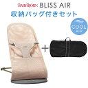 ベビービョルン バウンサー ブリス エアー BLISS Air メッシュ / パーリーピンク収納バッグ付きセット 【ベビービョル…