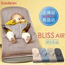 【最新モデル】ベビービョルン バウンサー ブリス BLISS Air メッシュ 【ベビービョルン バウンサー メッシュ】【ベビ…