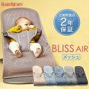 【日本正規品/2年保証】 ベビービョルン バウンサー ブリス エア BLISS Air メッシュ 【ベビービョルン バウンサー メ…