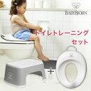 ベビービョルン BABY BJORN【日本正規販売店】ベビービョルン トイレトレーニングセット グレー / ホワイト ( ステッ…