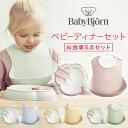 【ベビービョルン BABY BJORN】【日本正規販売店】ベビーディナーセット パウダーピンク / パウダーブルー / パウダー…