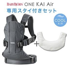 【最新】 ベビービョルン 抱っこ紐 ONE KAI Air ベビーキャリア ワン カイ エアー アンスラサイト専用スタイ付きセット(本体SG+スタイ)ベビービョルン 抱っこ紐 メッシュ】【One Kai Air】【日本正規品2年保証】【即納】