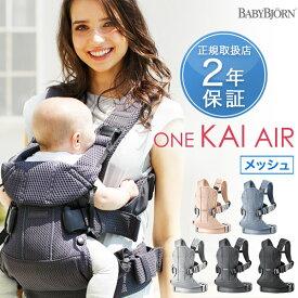 【日本正規品2年保証】 ベビービョルン 抱っこ紐 ONE KAI Air メッシュ ベビーキャリア ワン カイ エアー 【ベビービョルン 抱っこ紐 メッシュ】【ベビービョルン one kai air】【ベビービョルン kai】【即納】