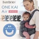 \専用スタイ付き/ 【日本正規品2年保証】 ベビービョルン 抱っこ紐 ONE KAI Air メッシュ ベビーキャリア ワン カイ…