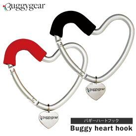 バギーギア Buggy gear バギーハートフック(ベビーカー用フック)【ベビーカー】【バギー】【カラビナ】【バギー アクセサリ】【ベビーカー用フック】【即納】