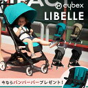 \バンパーバー プレゼント!/【正規品2年保証】 cybex リベル LIBELLE B型ベビーカー 【サイベックス ベビーカー】…