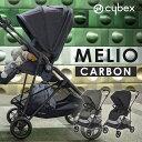 【正規品2年保証】 cybex サイベックス MELIO CARBON メリオ カーボン A型ベビーカー ディープブラック / ソーホーグ…