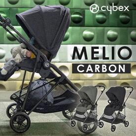 【正規品2年保証】 cybex サイベックス MELIO CARBON メリオ カーボン A型ベビーカー ディープブラック / ソーホーグレー【ベビーカー 1ヵ月】【サイベックス メリオ カーボン】【サイベックス ベビーカー】【即納】