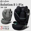 \ 最新安全基準 /【正規品3年保証】 cybex サイベックス ソリューション S アイ フィックス Solution S i-Fix ディ…