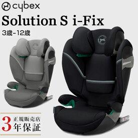 【正規品3年保証】 cybex サイベックス ソリューション S アイ フィックス Solution S i-Fix ディープブラック 他【サイベックス ジュニアシート】【cybex ソリューションsフィックス】【ISOFIX 対応】【代引・送料無料】【即納】