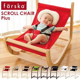 ファルスカ farska スクロールチェアプラス レッド/ブラウン/ベージュ【ファルスカ】【イス】【ベビーチェア】【ロッキングチェア】【キッズチェア】【ダイニングチェア】【バウンサー】【大人になっても座れる椅子】【新生児】【即納】
