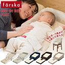 ファルスカ ベッドインベッド フレックス (farska ベッドインベッド) 【ファルスカ ベッドインベッド】【ベビーベッド…