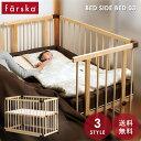 ファルスカ ベッドサイドベッド 03 (farska ベビーベッド)【ファルスカ ベビー ベッド】【添い寝 ベビーベッド】【添…
