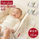 ファルスカ ベッドインベッド エイド farska BED IN BED AID 【ファルスカ ベッドインベッド】【ベッドインベッド エ…