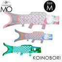 【マダムモー MadameMO】 KOINOBORI こいのぼり Mサイズ 100cm シルバー / ゴールド / ターコイズ 【こいのぼり 室内 …