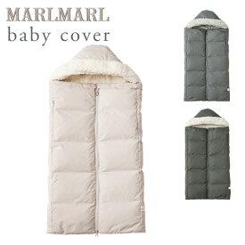 マールマール ベビーカバー MARLMARL babycover フロスティグレー / ブルーグレー / チャコール【ベビーカー 防寒】【抱っこ紐 カバー】【抱っこ紐 防寒】【マールマール ダウン】【出産祝い】【マールマール ギフト】【2021atm09】【即納】