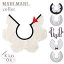 マールマール スタイ コレット [ネコポス送料無料] MARLMARL collet【スタイ】【ビブ】【よだれかけ】【つけ襟】【マ…