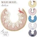 マールマール スタイ ドルチェ [ネコポス送料無料] MARLMARL dolce【スタイ】【ビブ】【よだれかけ】【出産祝い 名入…