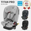 \NEWカラー追加!/Maxi-Cosi マキシコシ Titan Pro タイタンプロ チャイルドシート 兼 ジュニアシート(9ヵ月〜12歳)…