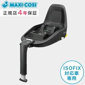マキシコシ ファミリーフィックス2 Maxi-Cosi Family Fix 2【マキシコシ ベース】【ISOFIX ベース】【チャイルドシート ベース】【ベビーシート ベース】【チャイルドシート ワンタッチ】【新安全基準 R129】【即納】