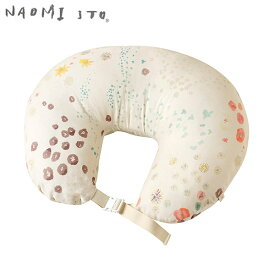 NAOMI ITO ナオミイトウママ&ベビークッション ワイド(足しわた付き) アメザイク 【授乳 クッション】【授乳 枕】【授乳グッズ】【ベビークッション】【日本製】【Made in Japan】【即納】
