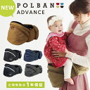 【新型】 ポルバン アドバンス ヒップシート POLBAN ADVANCE 【ポルバン ヒップシート】【ポルバン 抱っこ紐】【抱っ…