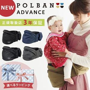 【新型】 ポルバン アドバンス ヒップシート POLBAN ADVANCE 【ポルバン ヒップシート】【ポルバン 抱っこ紐】【抱っこ紐 ウエストポーチ】【抱っこひも コンパクト】【抱っこひも 簡単】【抱
