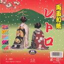 両面和紙 レトロ 和紙おりがみ両面オリガミ15センチ 京の象の折り紙