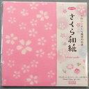 さくら和紙 sakura washi ショウワグリム 和柄ちよがみ  桜柄おりがみ15センチ オリガミ