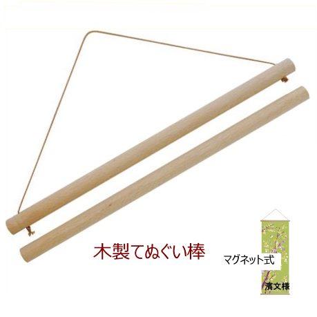 【木製てぬぐい棒】【マグネット式】濱文様 タペストリー棒 手ぬぐい棒 手ぬぐい掛け 絵手拭い棒
