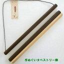 【手拭いタペストリー棒】【マグネット式 リバーシブル仕様】気音間-kenema- 手ぬぐい掛け