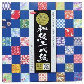 和紙千代紙 ショウワグリム折り紙 30柄和紙ちよがみ150枚入り 15cm角