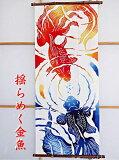 【絵手ぬぐい揺らめく金魚】【注染】【気音間-kenema-】夏柄てぬぐい手拭いケネマ