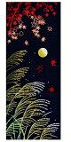 【絵手ぬぐい中秋の名月】【注染】【気音間-kenema-】秋柄てぬぐい手拭いケネマ